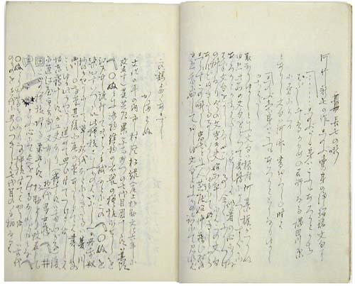 2. つまみ喰|東京都立図書館