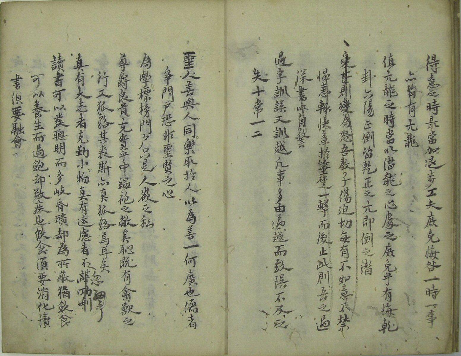 2. 言志録|東京都立図書館