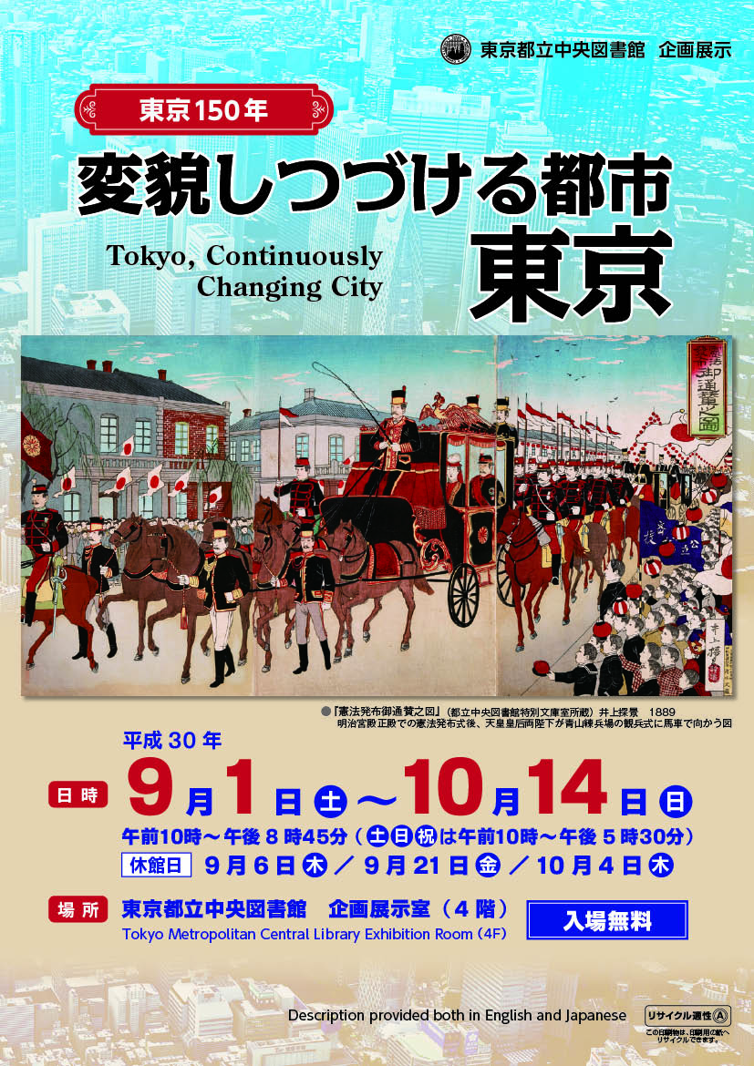 image: Tokyo Metropolitan Central Library Special Exhibition 150 Years of Tokyo: Tokyo, Continuously Changing City
