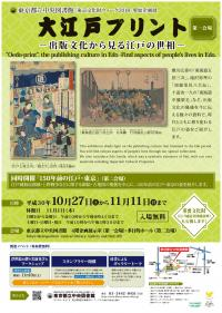 "image: Special Exhibition Participating in Tokyo Heritage Week 2018, ""Oedo-print,"" the publishing culture in Edo--Find aspects of people's lives in Edo--"
