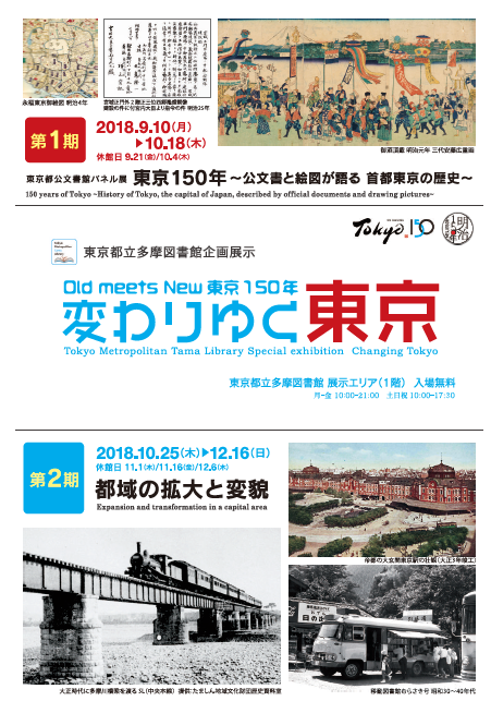 image: Tokyo Metropolitan Tama Library Special Exhibition Old Meets New: Tokyo 150 Years, Changing Tokyo