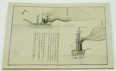 the black ships kurofune