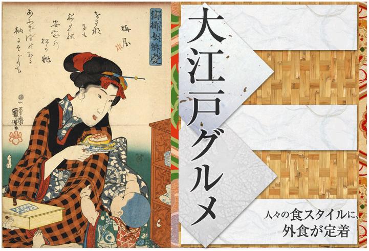 大江戸グルメ | 「江戸・東京 ...