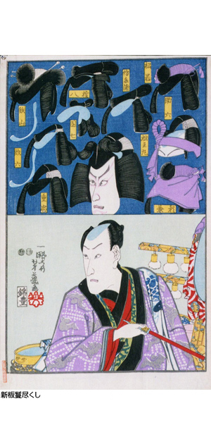 The Wig Series, New Edition (Shinpan Mage Zukushi) Painted by Utagawa Yoshifuji1848 - 1852 (Kōka 4 to Kaei 5)