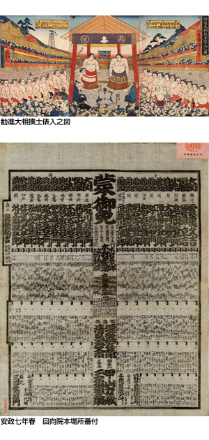 Illustrations of Sumo Wrestlers entering the Ring at Kanjin Matches(Kanjin Ozum� Dohy� Lri no Zu) / The Ranking for the Annual Matches at Ekoin Temple during the Spring of 1860 (Ansei 7) (Ansei Nananen Haru Ekoin Honbasho Banzuke) 1860 (Ansei 7)