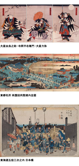 Oboshi Yuranosuke.Teraoka Heiemon.Oboshi Rikiya / Complete Illustrations of Famous Places in Edo-the Precincts of Ryogoku Ekoin Teple  / Fifty-three stages on the Tokaido highway-Nihonbashi