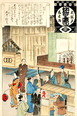 Annual Events of the Edo Theatres- Person who Listen to Rumors (Ōedo Shibai Nenjū Gyōji Series Fūbunkiki)