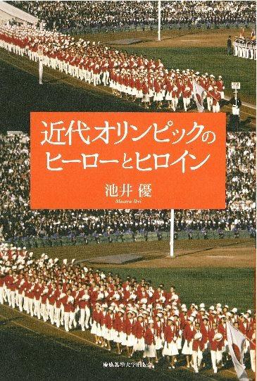 第17回 『近代オリンピックのヒーローとヒロイン』|東京都立図書館